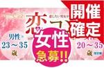 【北九州のプチ街コン】街コンmap主催 2018年3月24日