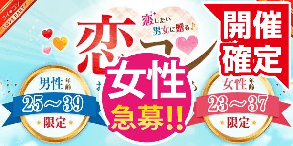 【那覇のプチ街コン】街コンmap主催 2018年3月24日