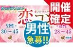 【弘前のプチ街コン】街コンmap主催 2018年3月25日