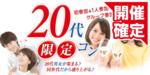 【松本のプチ街コン】街コンmap主催 2018年3月25日