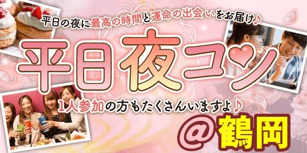 3/29(木)19:30~鶴岡開催◆平日の大人気イベント◆平日夜コン@鶴岡