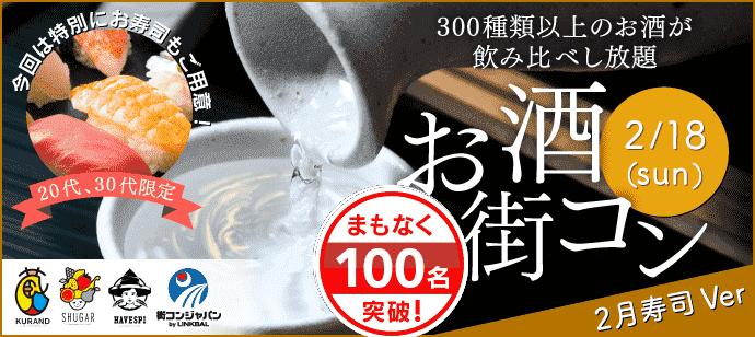 【新宿の街コン】街コンジャパン主催 2018年2月18日