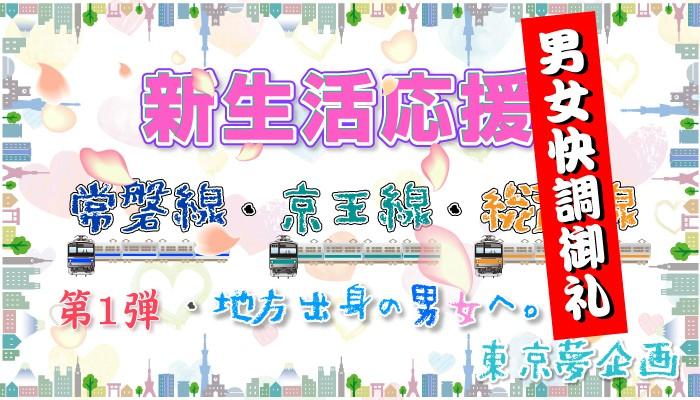 【銀座のプチ街コン】東京夢企画主催 2018年3月21日