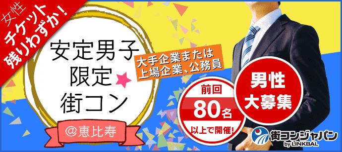 【東京都恵比寿の街コン】街コンジャパン主催 2018年2月18日
