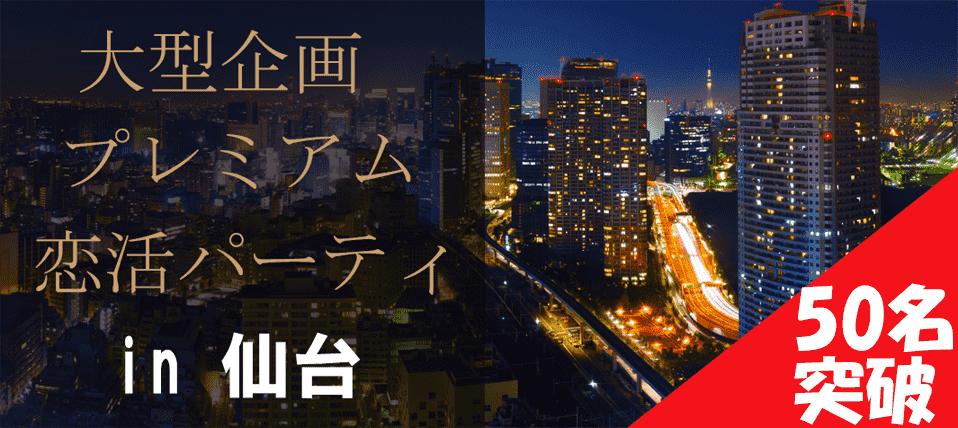 【仙台の恋活パーティー】ファーストクラスパーティー主催 2018年3月3日