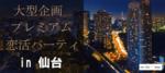 【仙台の恋活パーティー】ファーストクラスパーティー主催 2018年3月17日