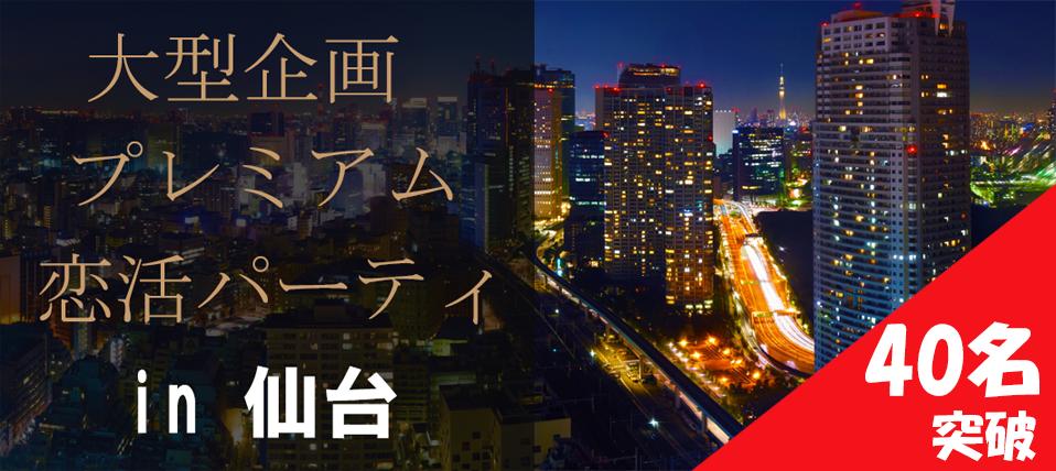 【宮城県仙台の恋活パーティー】ファーストクラスパーティー主催 2018年3月31日