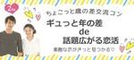 【三宮・元町のプチ街コン】合同会社ツイン主催 2018年3月4日