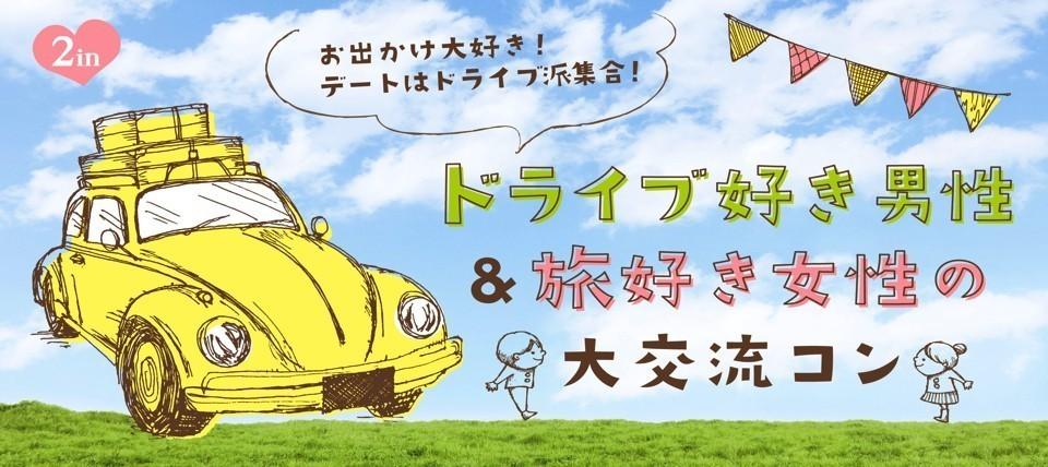 3月11日(日)お出かけ大好き♪♪デートはドライブ派集合!ドライブ好き男性&旅好き女性の大交流コンin神戸 〜初参加・一人参加大歓迎!週末一緒に出かける相手を見つけよう★〜
