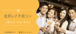 【金沢のプチ街コン】株式会社クローバー主催 2018年3月4日