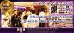 【京都市内その他の恋活パーティー】株式会社フュージョンアンドリレーションズ主催 2018年3月9日