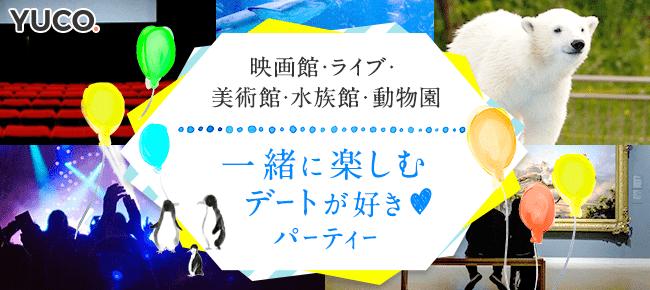【新宿の婚活パーティー・お見合いパーティー】Diverse(ユーコ)主催 2018年3月18日