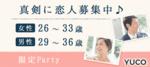 【池袋の婚活パーティー・お見合いパーティー】Diverse(ユーコ)主催 2018年3月18日