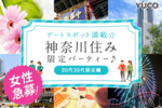 【横浜駅周辺の婚活パーティー・お見合いパーティー】Diverse(ユーコ)主催 2018年3月18日