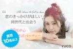 【新宿の婚活パーティー・お見合いパーティー】Diverse(ユーコ)主催 2018年3月21日