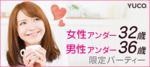【横浜駅周辺の婚活パーティー・お見合いパーティー】Diverse(ユーコ)主催 2018年3月21日