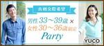 【池袋の婚活パーティー・お見合いパーティー】Diverse(ユーコ)主催 2018年3月23日