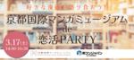 【烏丸の恋活パーティー】街コンジャパン主催 2018年3月17日