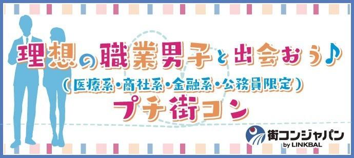 【梅田のプチ街コン】街コンジャパン主催 2018年3月21日