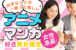 【新宿の婚活パーティー・お見合いパーティー】Diverse(ユーコ)主催 2018年3月24日