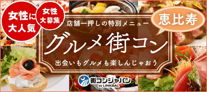 【恵比寿の街コン】街コンジャパン主催 2018年3月21日