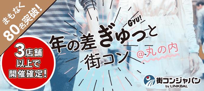 【丸の内の街コン】街コンジャパン主催 2018年3月24日