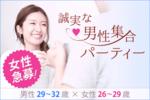 【新宿の婚活パーティー・お見合いパーティー】Diverse(ユーコ)主催 2018年3月25日