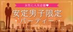 【丸の内の恋活パーティー】街コンジャパン主催 2018年3月25日