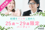 【横浜駅周辺の婚活パーティー・お見合いパーティー】Diverse(ユーコ)主催 2018年3月25日