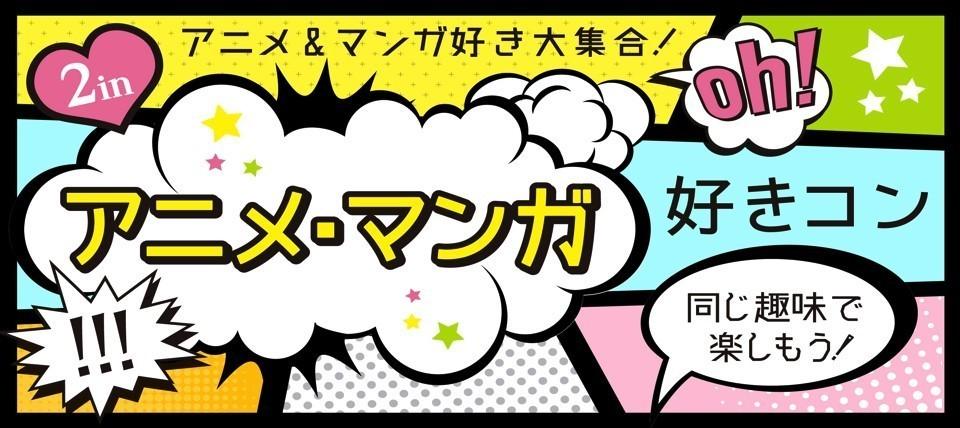 3月25日(日)共通の趣味で話題満載!アニメとマンガ好きコンin天神 〜男女共に一人参加多数!大好きなものを語り合おう★〜