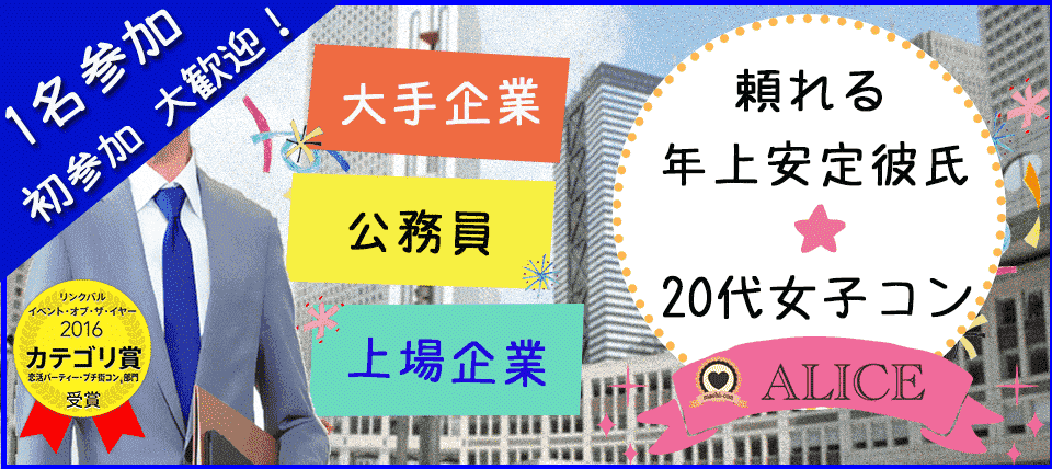 【浜松のプチ街コン】街コンALICE主催 2018年3月4日