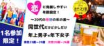 【札幌駅のプチ街コン】街コンALICE主催 2018年3月4日