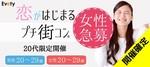 【栄のプチ街コン】evety主催 2018年3月17日