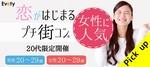 【栄のプチ街コン】evety主催 2018年3月24日