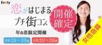 【仙台のプチ街コン】evety主催 2018年3月25日