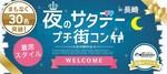 【長崎のプチ街コン】街コンジャパン主催 2018年3月17日