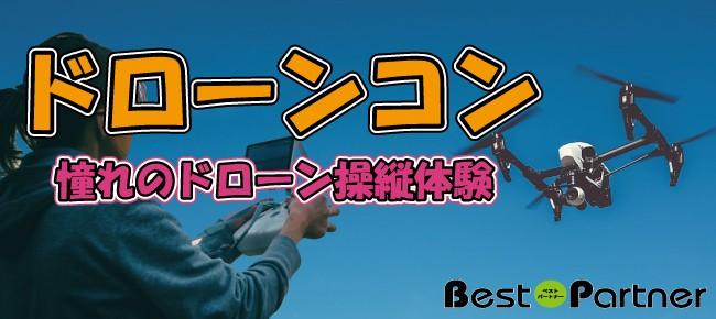 【東京】3/25(日)大手町ドローンコン@趣味コン/趣味活◇憧れのドローン操縦体験◆やってみたい事をやってみよう☆