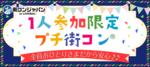 【長崎のプチ街コン】街コンジャパン主催 2018年3月18日