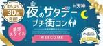 【天神のプチ街コン】街コンジャパン主催 2018年3月24日