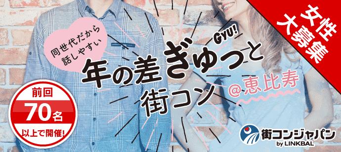 【東京都恵比寿の街コン】街コンジャパン主催 2018年3月18日