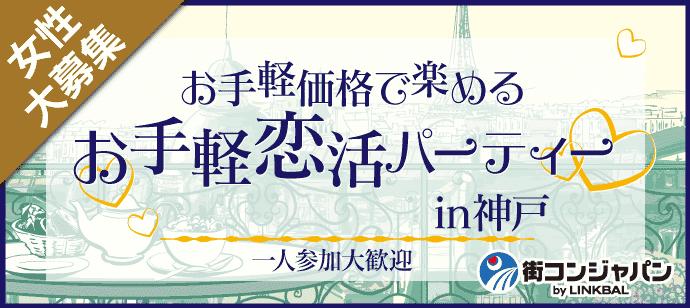【三宮・元町の恋活パーティー】街コンジャパン主催 2018年3月21日