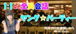 【仙台のプチ街コン】ファーストクラスパーティー主催 2018年3月24日