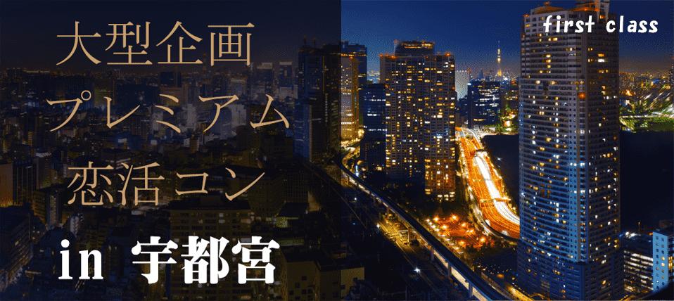 【宇都宮の恋活パーティー】ファーストクラスパーティー主催 2018年3月24日