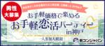 【三宮・元町の恋活パーティー】街コンジャパン主催 2018年3月25日