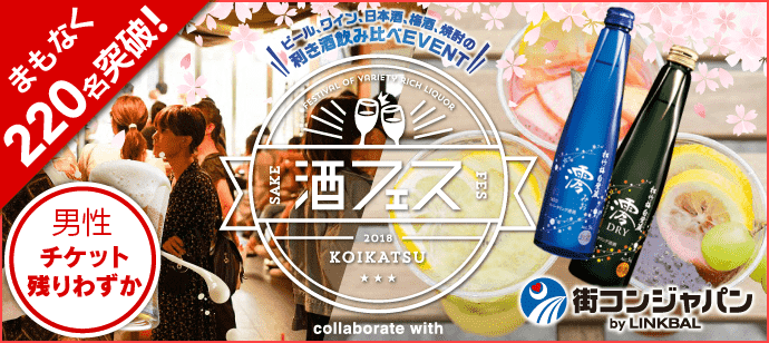 【恵比寿の恋活パーティー】街コンジャパン主催 2018年3月18日