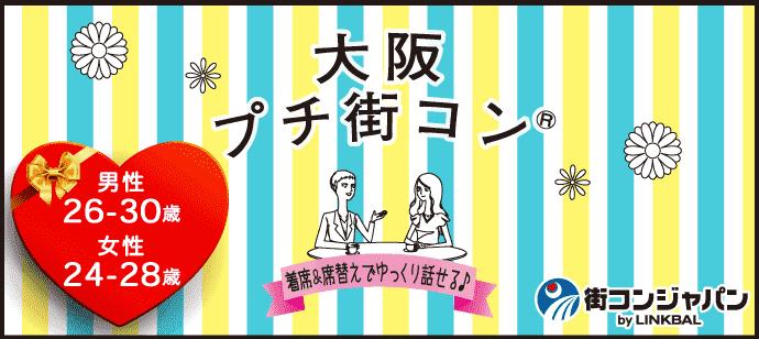 【着席+席替えでアプローチ不要!】第164回大阪プチ街コンin梅田