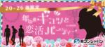 【梅田の恋活パーティー】街コンジャパン主催 2018年3月3日