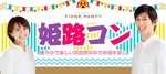【姫路の婚活パーティー・お見合いパーティー】フィオーレパーティー主催 2018年2月25日