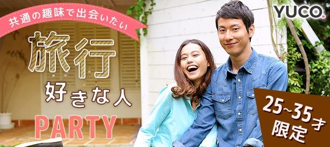 25~35才限定!共通の趣味で出逢いたい☆旅行好きな人婚活パーティー♪@渋谷 3/21