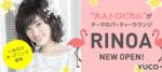 【新宿の婚活パーティー・お見合いパーティー】Diverse(ユーコ)主催 2018年3月22日